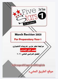 مراجعة شهر مارس في اللغه الانجليزيه للصف الاول الاعدادي 2021، كتاب فايف ستارز