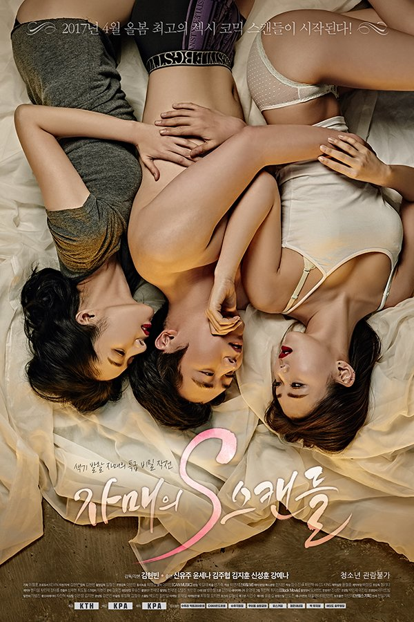 [เกาหลี 18+] The Sisters' S-Scandal (2017) [Soundtrack]