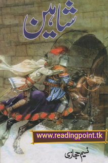 Free urdu novel shaheen PDF written by naseem hijazi download