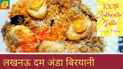 Egg Biryani Dum Lucknow  100 percent Authentic Taste  लखनऊ अवधी अंडा बिरयानी घर पर बनायें