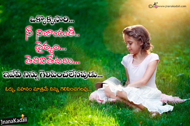 whats app sharing motivational quotes in telugu, telugu manchimaatalu, telugu inspirational life success thoughts