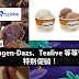 Häagen-Dazs、Tealive 等等饮食Buy 1 Free 1!Baskin Robbin 只需RM5.99!