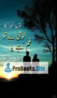 Gham Hai Ya Khushi Hai Tu Last Episode 8 By Tanzeela Riaz