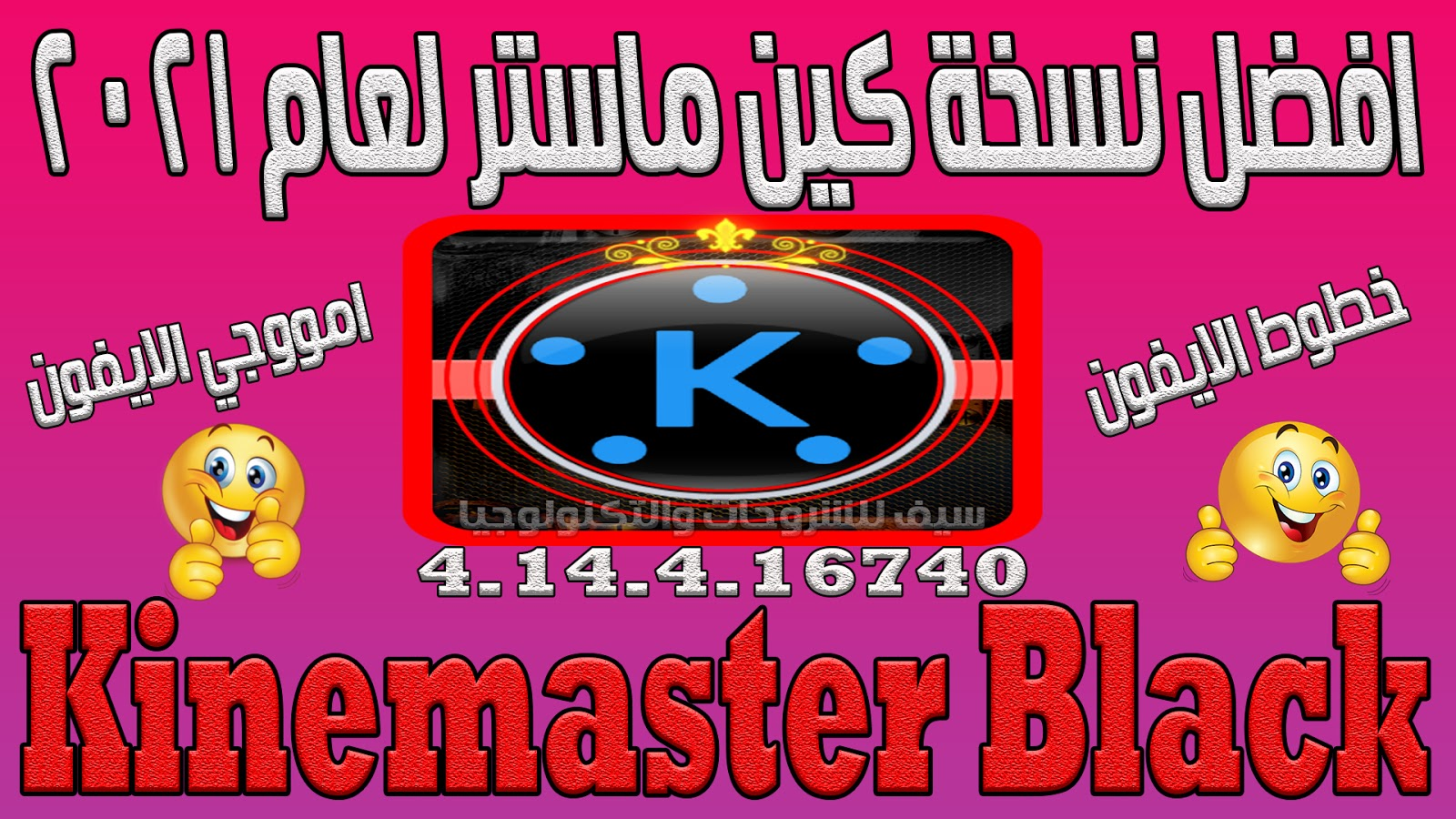 تحميل افضل نسخة كين ماستر 2021 - 2021 Kinemaster Black بأضافات رائعة كنا ننتظرها