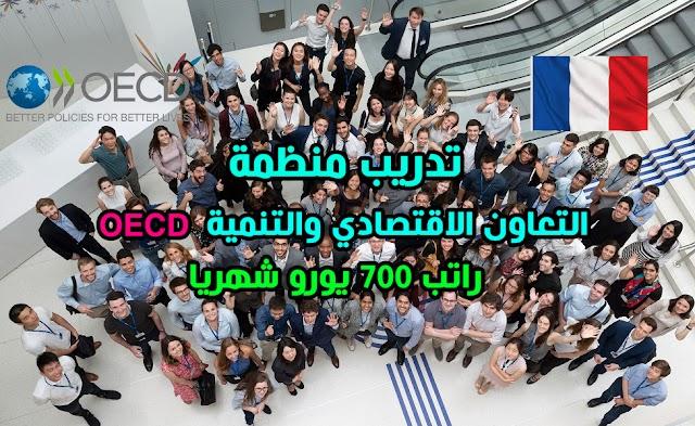 شارك في تدريب منظمة OECD في باريس مع راتب شهري 700 يورو