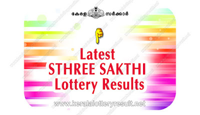 KeralaLotteryResult.net , kerala lottery result 18.9.2018 sthree sakthi SS 124 18 september 2018 result , kerala lottery kl result , yesterday lottery results , lotteries results , keralalotteries , kerala lottery , keralalotteryresult , kerala lottery result , kerala lottery result live , kerala lottery today , kerala lottery result today , kerala lottery results today , today kerala lottery result , 18 09 2018, kerala lottery result 18-09-2018 , sthree sakthi lottery results , kerala lottery result today sthree sakthi , sthree sakthi lottery result , kerala lottery result sthree sakthi today , kerala lottery sthree sakthi today result , sthree sakthi kerala lottery result , sthree sakthi lottery SS 124 results 18-9-2018 , sthree sakthi lottery SS 124 , live sthree sakthi lottery SS-124 , sthree sakthi lottery , 18/8/2018 kerala lottery today result sthree sakthi , 18/09/2018 sthree sakthi lottery SS-124 , today sthree sakthi lottery result , sthree sakthi lottery today result , sthree sakthi lottery results today , today kerala lottery result sthree sakthi , kerala lottery results today sthree sakthi , sthree sakthi lottery today , today lottery result sthree sakthi , sthree sakthi lottery result today , kerala lottery bumper result , kerala lottery result yesterday , kerala online lottery results , kerala lottery draw kerala lottery results , kerala state lottery today , kerala lottare , lottery today , kerala lottery today draw result,