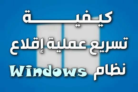 كشف البرامج التي تقوم بإبطاء إقلاع نظام الـ Windows وتعطيلها لتسريع عملية الإقلاع