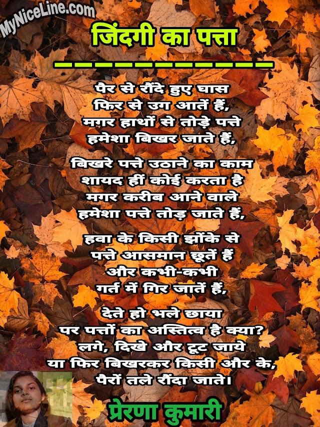 जिंदगी का पत्ता - कविता | Poem in Hindi