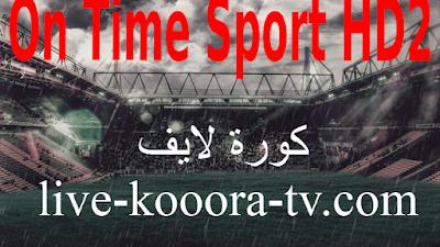 مشاهدة قناة السعودية الرياضية 2 بث مباشر KSA Sports  لبث اهم مباريات اليوم كورة لايف