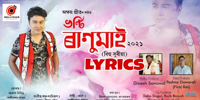 Bhonti Ranumai 2021 Lyrics   Akshay Preet   Dinesh Sonowal   Akash Nibir   New Assamese Song