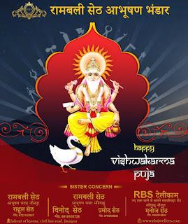 रामबली सेठ आभूषण भंडार परिवार की तरफ से श्री विश्वकर्मा पूजा की ढेर सारी शुभकामनाएं | #NayaSaberaNetwork