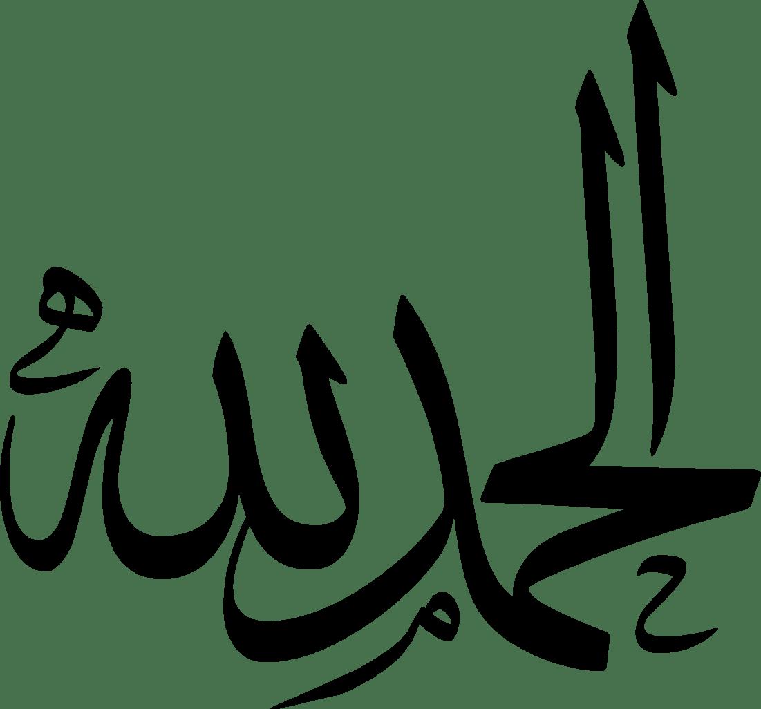 Kaligrafi Hamdalah Seni Kaligrafi Islam