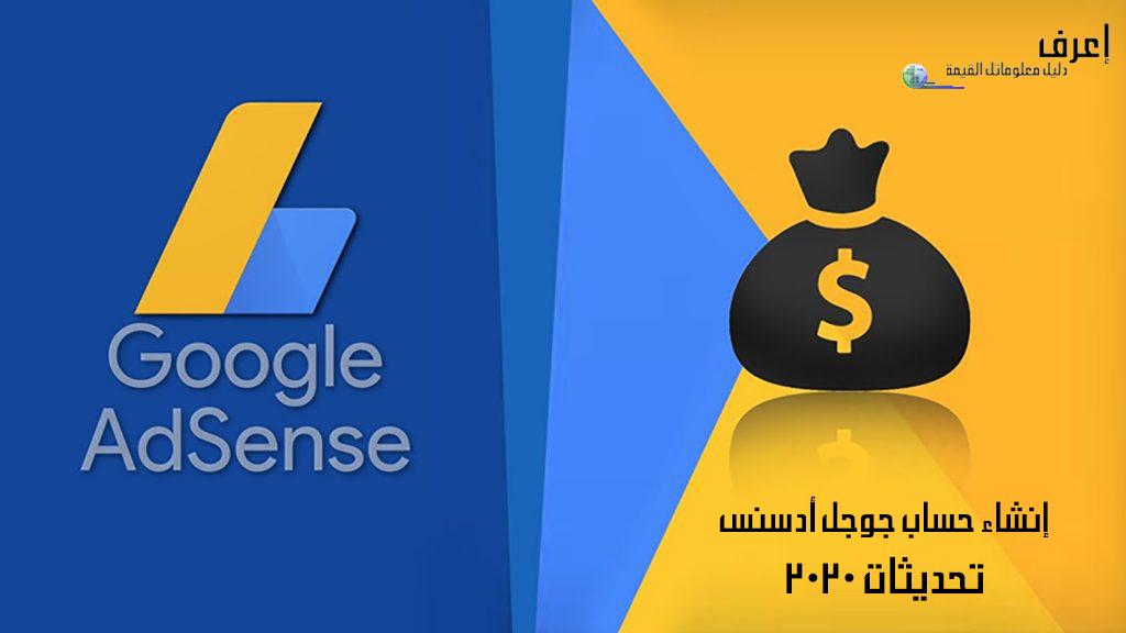 كيف أعمل حساب جوجل أدسنس ، شروط قبول المدونة في جوجل أدسنس 2020