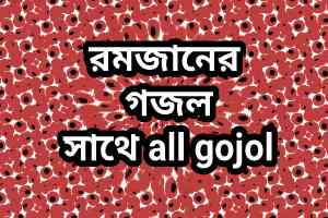 Romjaner gojol mp3