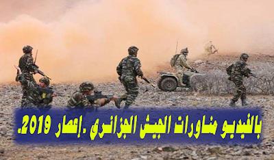 """بالفيديو مناورات الجيش الجزائري """" أعصار 2019 """" قوة .. فتوة .."""