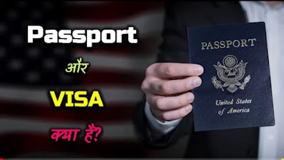 passport and visa difference in hindi