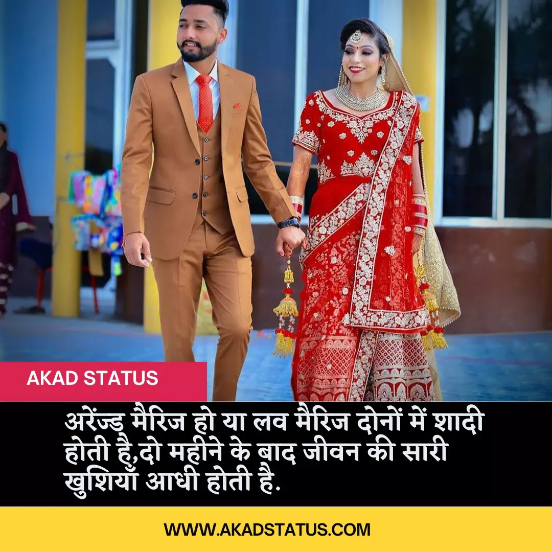 Arranged marriage shayari images, Arrange marriage pic, Arrange Marriage love quotes