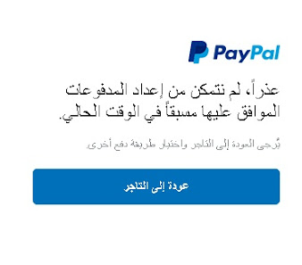 paypal error