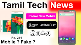 ech news in Tamil, latest technology news in Tamil, science and technology news in Tamil, technology updates in Tamil, latest technology updates Tamil