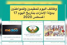 وظائف اليوم للمقيمين وللمواطنين  بدولة الامارات بتاريخ 17 أغسطس 2020
