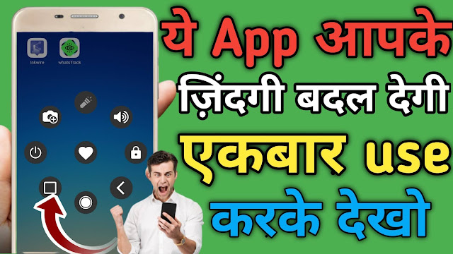 Assistive Touch Apk Review in Hindi