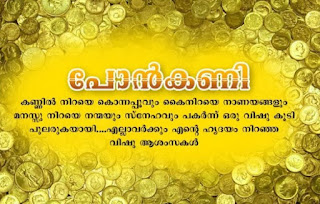 Happy Vishu Cool Quotes Sms Greetings