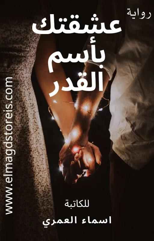 المجد للقصص والحكايات رواية عشقتك باسم القدر الكاتبة اسماء العمري الفصل الحادي عشر والثاني عشر