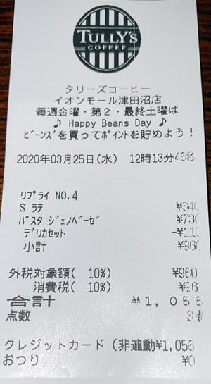 タリーズコーヒー イオンモール津田沼店 2020/3/25 飲食のレシート