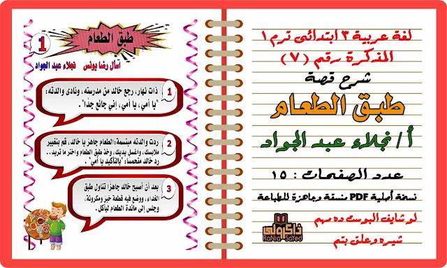منهج الصف الثالث الابتدائي 2021,منهج الصف الثالث الابتدائي الجديد 2021,منهج اللغة العربية للصف الثالث الابتدائي الترم الأول 2020,منهج الصف الثالث الابتدائي الجديد لغة عربية,منهج اللغة العربية للصف الثالث الابتدائي الترم الاول 2021,منهج اللغة العربية للصف الثالث الابتدائي 2021,مذكرة لغة عربية للصف الثالث الابتدائى ترم اول 2021,مذكرة لغة عربية للصف الثالث الابتدائي 2021,مذكرة لغة عربية ثالثة ابتدائى ترم اول,منهج الصف الثالث الابتدائي 2021 لغة عربية,منهج اللغة العربية الجديد للصف الثالث الابتدائى الترم الاول 2021,مذكرة لغة عربية للصف الثالث الابتدائي المنهج الجديد