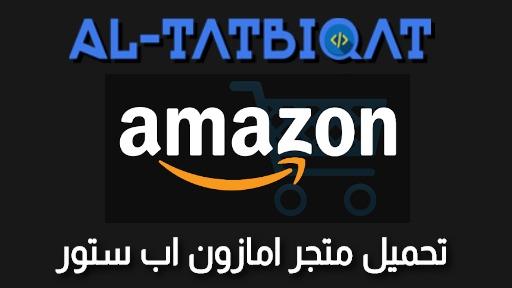 تحميل متجر امازون اب ستور Amazon Appstore للاندرويد لتحميل تطبيقات المدفوعة مجانا