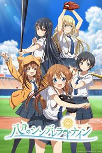 Anime Hachigatsu no Cinderella Nine Legendado