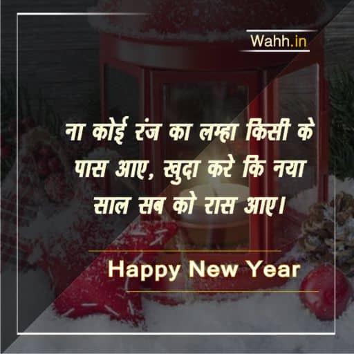 best new year shayari in hindi