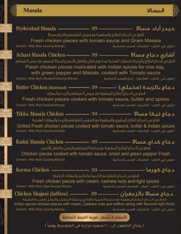 منيو مطعم نكهات الشرق