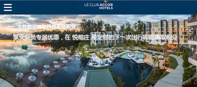 慶祝Banyantree悅榕莊酒店與度假村加入雅高A佳,入住即可獲得4倍獎勵積分(2/24前)
