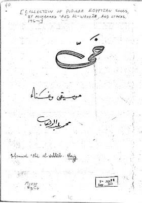 تحميل كتاب نوتات موسيقية محمد عبد الوهاب