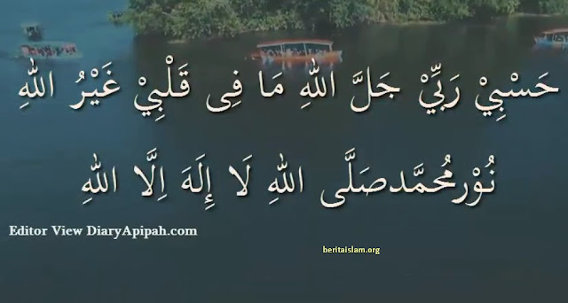 Lirik Sholawat Hasbi robbi Jalallah Ma