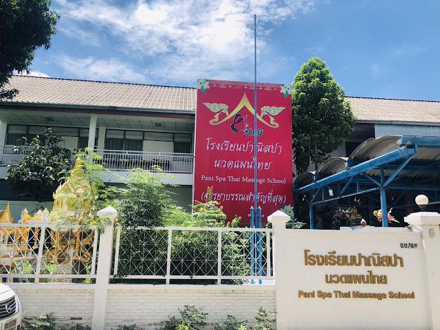 โรงเรียนปาณิสปา นวดแผนไทย เรียนนวดแก้อาการ สอนนวดแก้อาการปวดหลัง เรียนนวด จนมีงานทำทันที เรียนตัวต่อตัว สอนโดย อ.ผู้สอน ที่มีประสบการณ์มากกว่า 10 ปี