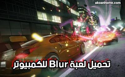 تحميل لعبة بلور  Blur للكمبيوتر برابط مباشر من ميديا فاير