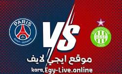 مشاهدة مباراة باريس سان جيرمان وسانت إيتيان بث مباشر ايجي لايف بتاريخ 06-01-2021 في الدوري الفرنسي