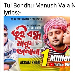 Tui Bondhu Manush Vala Na Song Lyrics (তুই বন্ধু মানুষ ভালানা) Bangla New Songs
