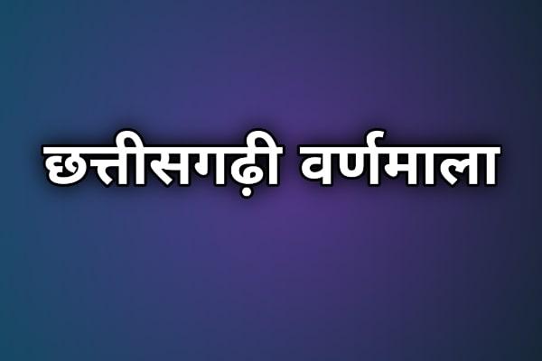 chhattisgarhi varnamala छत्तीसगढ़ी वर्णमाला
