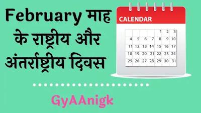 फरवरी माह के महत्वपूर्ण दिवस:Important day of February 2020 pdf.