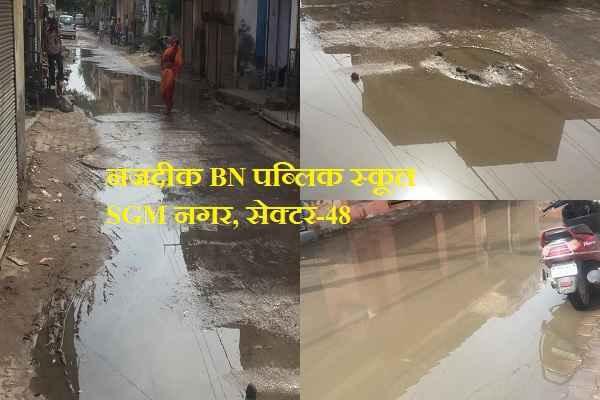 faridabad-sgm-nagar-sector-48-bn-public-school-road-news