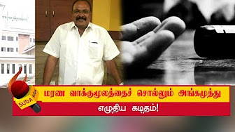 a letter written before suicide by angamuthu