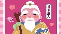成語動畫廊 - 月下老人