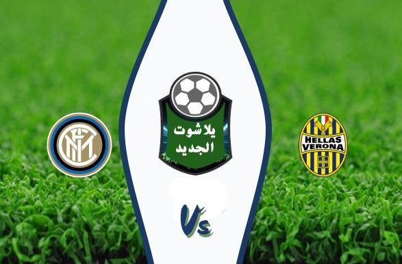 نتيجة مباراة إنتر ميلان وهيلاس فيرونا اليوم الخميس 9 يوليو 2020 الدوري الإيطالي