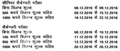 image : HBSE Online Registration Schedule for Sec. & Sr. Sec. March 2017 Exam @ Haryana Education News