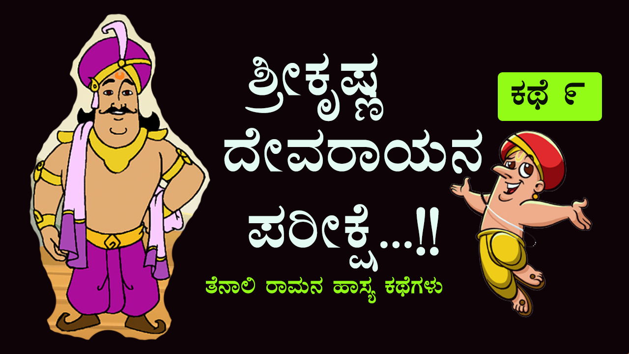 ಶ್ರೀಕೃಷ್ಣ ದೇವರಾಯನ ಪರೀಕ್ಷೆ : Stories of Tenali Ramakrishna in Kannada