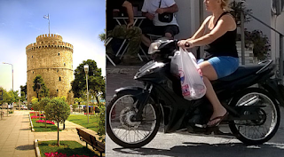 Δωρεάν κράνη σε οδηγούς δικύκλων θα διανεμηθούν στη Θεσσαλονίκη