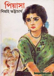 Piyasa by Nimai Bhattacharya ebook